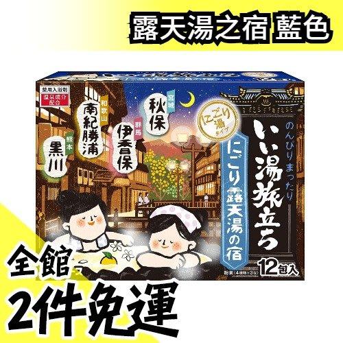 【露の天湯之宿 藍色】日本 白元 四大名湯 溫泉 入浴劑 泡湯粉 泡澡粉 冬季最佳享受【水貨碼頭】