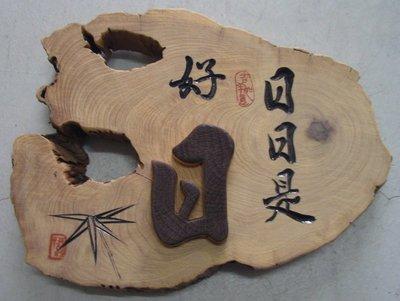 (禪智木之藝)立體字木雕 樟木 立體字 雕刻 立體雕刻藝術 工廠直營-日日是好(日)
