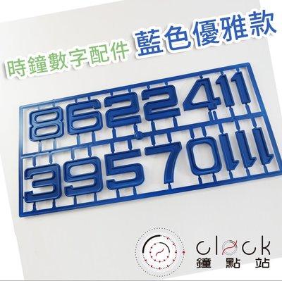 【鐘點站】時鐘數字配件 藍色 優雅藍色數字款