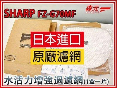 【森元電機】FZ-G70MF 同FZ-G60MFE 水活力增強過濾網 KI-HS50.KI-GS50.KI-HS70可用