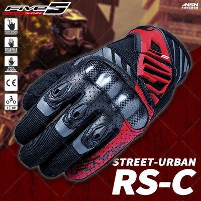 [安信騎士]法國 FIVE手套 RS-C 黑紅 防摔手套