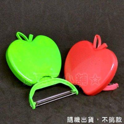☆菓子小舖☆《廚房媽媽必備神器-折疊蘋果造型水果削皮刀》