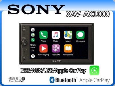 【桃園 聖路易士】SONY XAV-AX1000 藍芽觸控螢幕主機 AUX/USB/Apple CarPlay 公司貨.