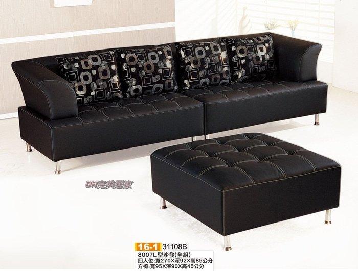 【DH】商品貨號Q16-1商品名稱《8006》L型黑皮面造型沙發組 /左方向。備有右方向/另計。沉穩俐落主要地區免運費