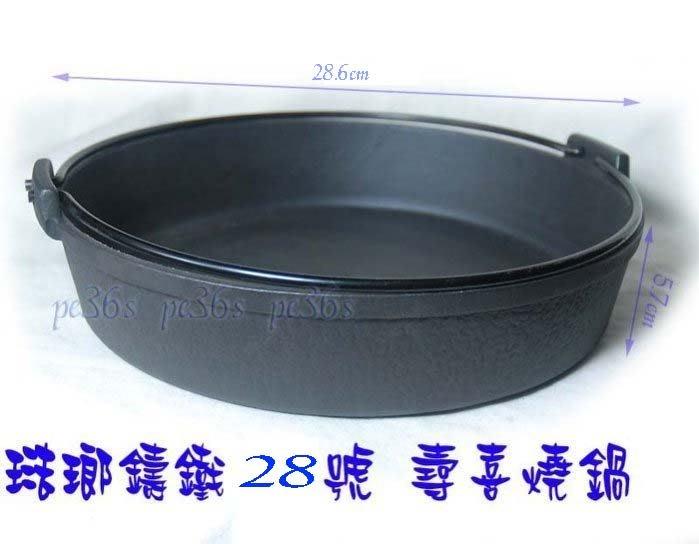 『尚宏』琺瑯 鑄鐵製 28號 壽喜燒鍋 (可當 鑄鐵鍋 生鐵鍋 石鍋拌飯碗 泡麵鍋 燒肉鍋 火鍋 湯鍋 )