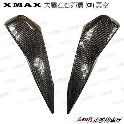正鴻機車行 X-MAX 300 大盾左右 CF 真空 MOS 大盾左右飾蓋 大盾側蓋 卡夢 CARBON 碳纖維 山葉