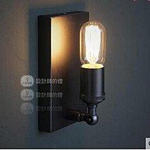 設計師的燈美式鄉村復古工業風現代個性床頭燈陽臺創意愛迪生壁燈
