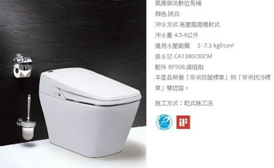 CAESARG凱撒省水馬桶CA1380/水電材料/房屋修繕/裝潢/衛浴/電燈/臉盆