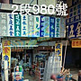 財成五金:虹牌 永保新面漆 EP-04 #6 彩綠 二液型 含硬化劑 EPOXY 1加侖裝 台灣製