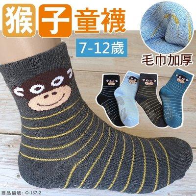 整雙加厚!微笑猴氣墊童短襪|6雙210元7-12歲 猴子動物毛巾氣墊襪止滑襪 男孩子男童女童襪【O-137-2】大J襪庫