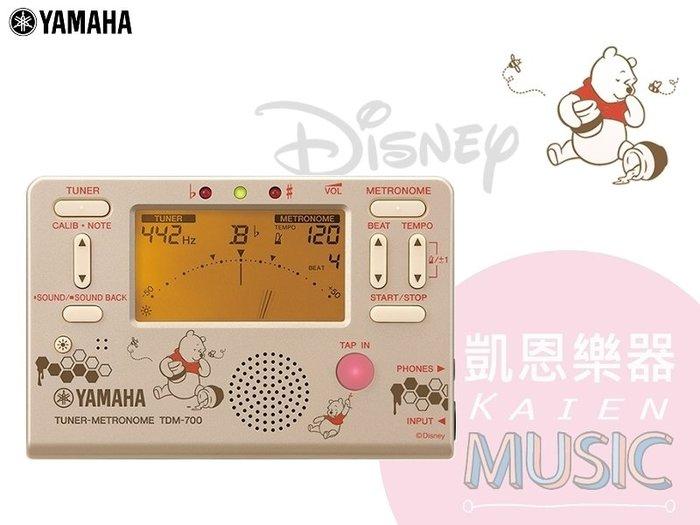『凱恩音樂教室』免運優惠 日本限定款 YAMAHA TDM-700DPO3 調音 節拍器 迪士尼 小熊維尼款 TDM