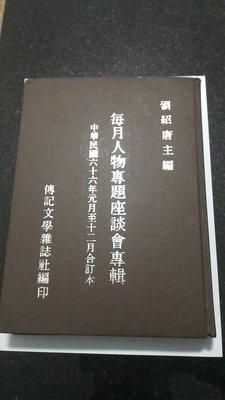 傳記文學合訂本66.1~66.12.劉紹唐====================(絕版書要買要快)