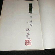 +【施展民書法作品集】86年 親簽 基隆市文化中心