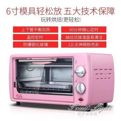 ☜男神閣☞烤箱CS1201A2電烤箱家用迷你烘焙多功能全自動家庭小型烤箱   220v