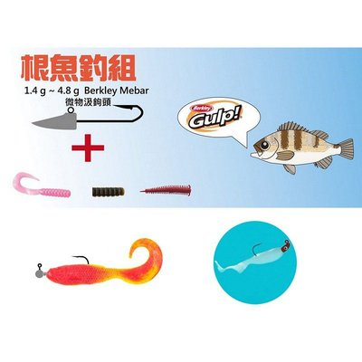Berkley 貝克力 Gulp! 3吋 4吋 海水版 魚頭捲尾蛆 Swimming Mullet 捲尾蛆 軟蟲 軟魚