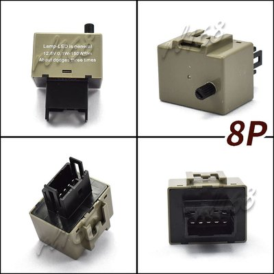 8P可調 豐田專用 繼電器 0.1W~150W 12.8V方向燈繼電器 汽車方向燈改LED燈泡防快閃