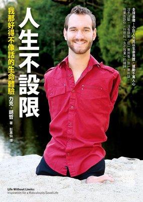 《人生不設限:我那好得不像話的生命體驗》ISBN 9789861752068│方智│力克.胡哲