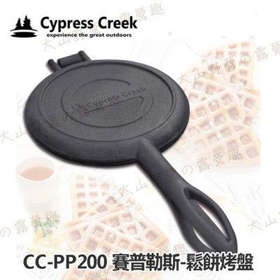 【露營趣】Cypress Creek 賽普勒斯 CC-PP200 鬆餅烤盤 鑄鐵烤盤 鬆餅夾 烤具 烤夾