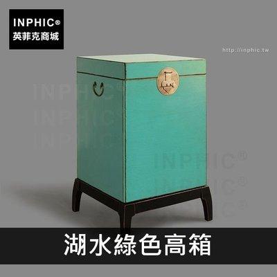 INPHIC-中式茶几創意居家沙發松木簡約-湖水綠色高箱_JoM7