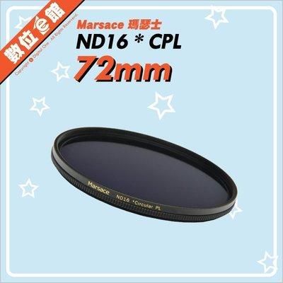 ✅私訊有優惠✅台灣公司貨✅分期免運費 Marsace 瑪瑟士 72mm ND16  減4格 減光鏡 CPL 環形偏光鏡