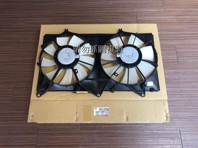 強力馬達 豐田 CAMRY 5代 02-06 3.0 水箱 冷氣 風扇總成 另有6代 7代 8代 RAV4 WISH