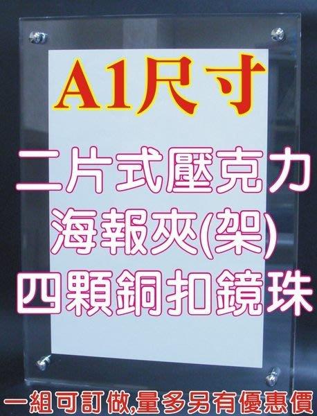 長田{壓克力製品} A1壓克力海報看板展示架+銅扣鏡珠 A1海報架 A4DM展示架 A4型錄架 證書夾 壓克力板