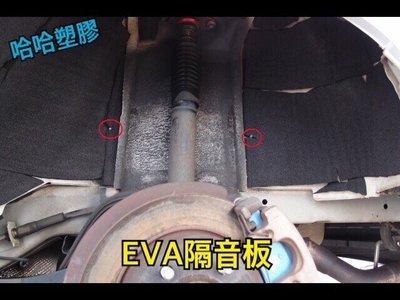 哈哈塑膠 輪拱隔音 車內隔音 EVA發泡板 PE發泡板 吸音板 隔音板 隔音棉 有背膠 槍箱海綿 槍箱海棉