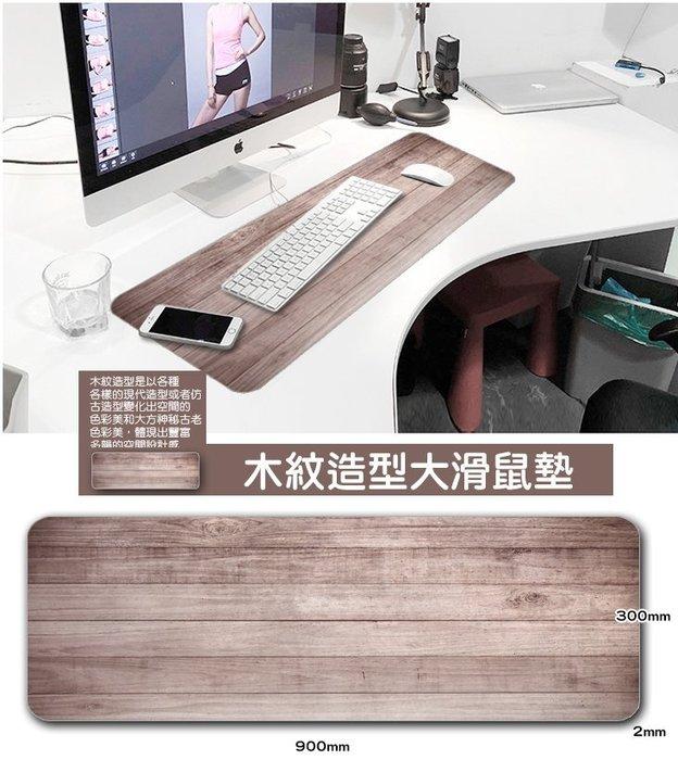 【現貨】豪華 木紋 造型 防滑 滑鼠墊 特大尺寸 30cm*90cm*2mm