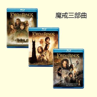 【藍光電影】盒裝藍光珍藏版:BD50  魔戒三部曲  白金終極加長版   共6碟  The Lord of the Rings1-3