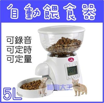 **貓狗大王**魔法村Pet Village白金級寵物自動餵食器5L(可錄音、定時、定量)犬貓電動餵食器