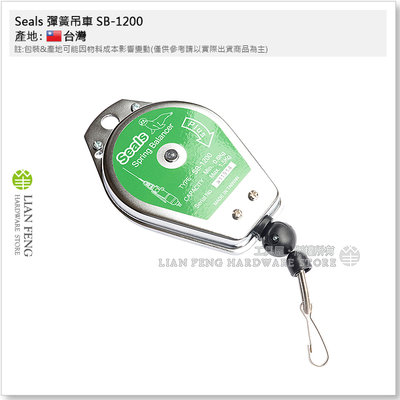 【工具屋】*含稅* Seals 彈簧吊車 SB-1200 鋼索 #1200 0.6-1.5KG 流水線生產作業 台灣製