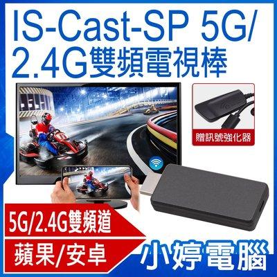 【小婷電腦*手機周邊】全新IS愛思 ISCAST-SP雙頻無線電視棒 5G/2.4G 蘋果/安卓
