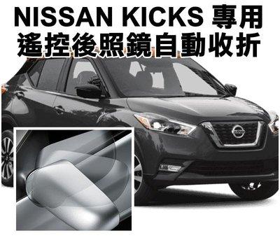 大新竹【阿勇的店】NISSAN KICKS 專用 升級遙控自動收摺 後視鏡自動收折 自動折鏡MIT台製