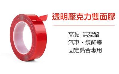現貨,3米壓克力雙面膠 高黏性紅膜透明無痕雙面膠(四款任選)