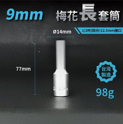 可超取~9mm梅花長套筒/1/2吋(12.5mm)接口/四分/鉻釩鋼/五金/扳手/工具/汽修/維修/汽機車維修