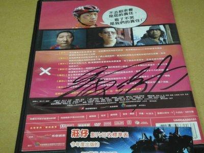 親筆簽名@14088 DVD 九孔 【瘋狂的賽車】 黃渤 親筆簽名 下標立刻結標