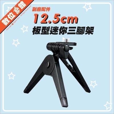 新版止滑腳墊 12.5cm 便攜板型迷你三腳架 1/4吋 相機 手機 運動攝影機 固定架 支架 自拍桿 自拍架 直播