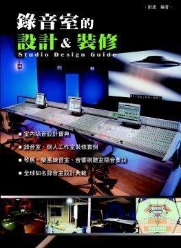 ☆ 唐尼樂器︵☆錄音室的設計與裝修(Studio Design Guide)樂團練習室、個人工作室隔音要訣