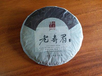 2015福鼎白茶-老壽眉^^直購價450