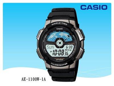 CASIO手錶 經緯度鐘錶 百米防水 仿飛機儀表板 LCD模擬指針造型 公司貨【特價750】 AE-1100W-1A