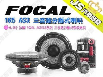 勁聲汽車音響 FOCAL 法國 ACCESS系列 165 AS3 三音路分離式套裝喇叭 6.5吋 喇叭 165AS3