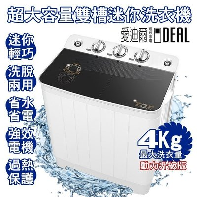 (僅配送本島)-【IDEAL愛迪爾】4kg  洗脫兩用  雙槽 洗衣機 (鑽石機 E0732 Plus)