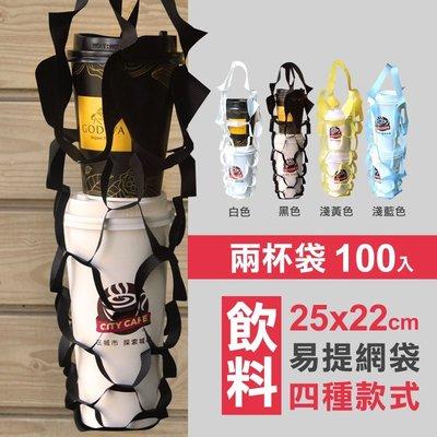 2杯飲料易提網袋 100入,隨行布網袋 環保提袋 飲料袋 飲料提袋 不織布提網 不織布網袋 杯袋 杯套