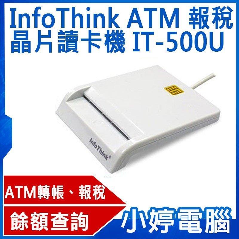 【小婷電腦*ATM】全新 InfoThink IT-500U 多功能晶片讀卡機/ ICASH 自然人憑證/狂殺