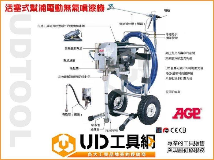 @UD工具網@AGP活塞式幫浦電動無氣噴漆機 PM025 適用於廣泛的噴漆工作