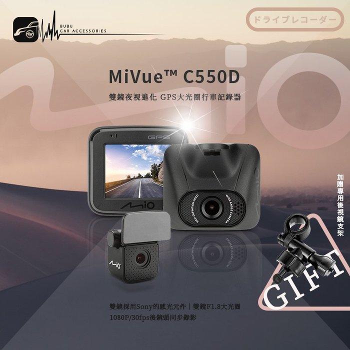 Mio MiVue C550D 雙鏡頭GPS行車記錄器 GPS測速雙預警 Sony感光元件【送32G+後視鏡支架】
