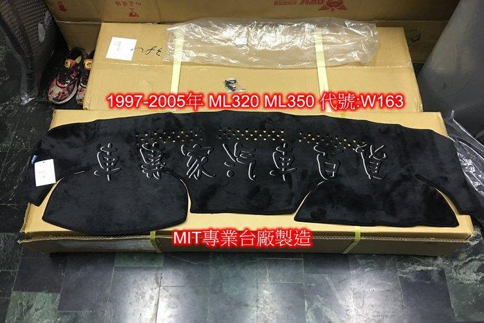 1997-2005年 ML320 ML350 W163 專用 黑色長毛 避光墊 儀表墊 遮陽墊 隔熱墊 遮光墊 MIT製