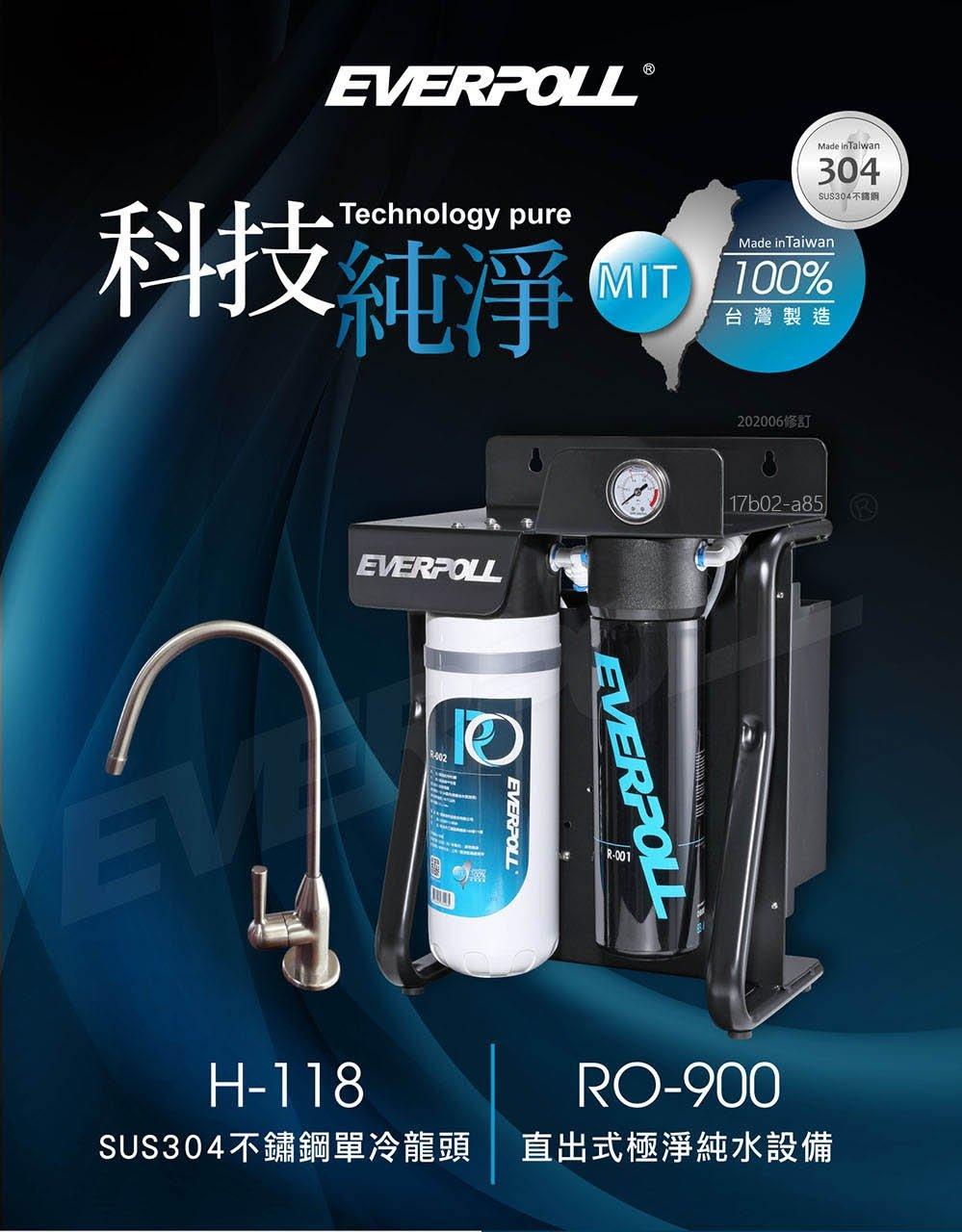 EVERPOLL 愛惠浦科技 RO-900 + H-118 直出式 極淨純水 RO機 如需安裝 請先洽詢 另有優惠
