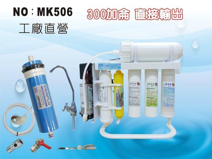 【龍門淨水】L300G直接輸出 RO純水機 腳架 DIY二代快拆濾心 省時 商用 餐飲(MK506)