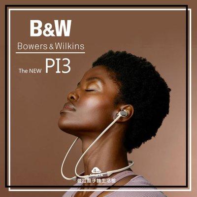 【台中愛拉風 X 門號價1990起】B&W PI3 無線入耳式藍芽耳機 TWS 磁吸功能 支援Android、IOS